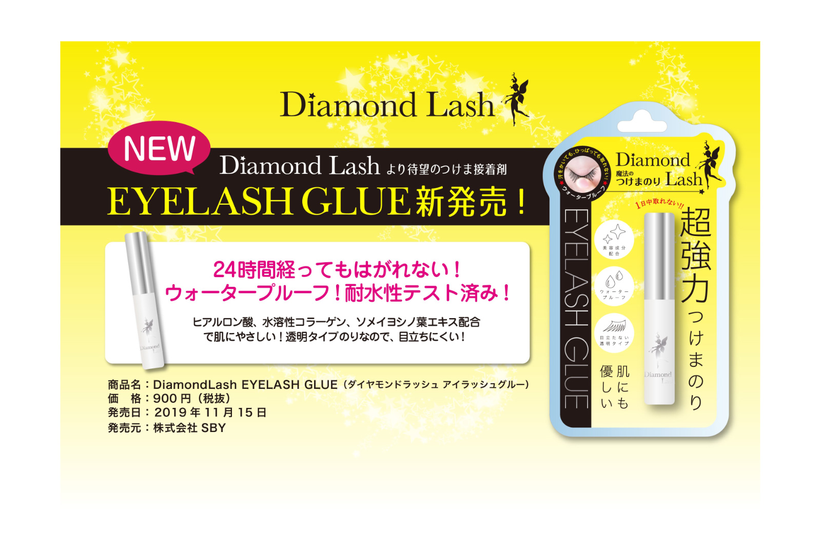 Diamond Lash EYELASH GLUE